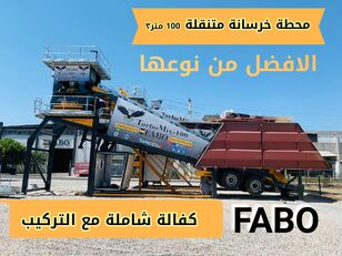 nauja betono gamykla FABO TURBOMIX-100 محطة الخرسانة المتنقلة الحديثة
