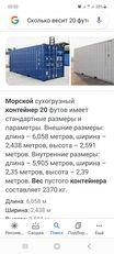 20 pėdų konteineris
